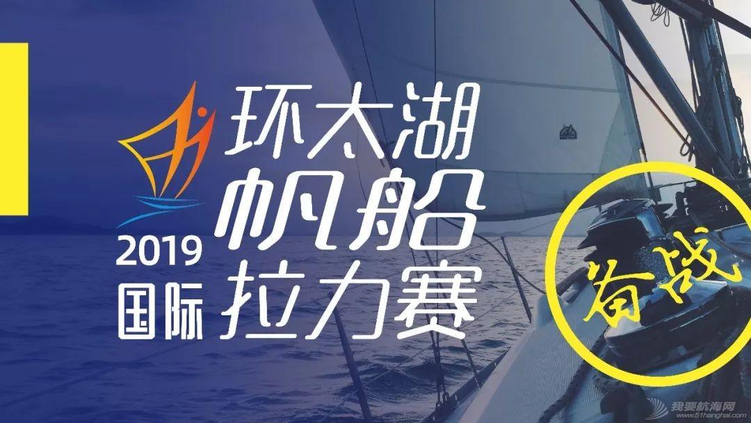 2019环太湖国际帆船拉力赛参赛队伍名单公布啦!!!w2.jpg