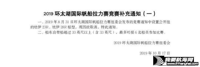 2019环太湖国际帆船拉力赛参赛队伍名单公布啦!!!w7.jpg