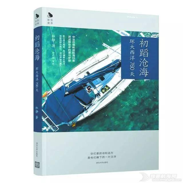 必看中国航海读物,你有几本?w12.jpg