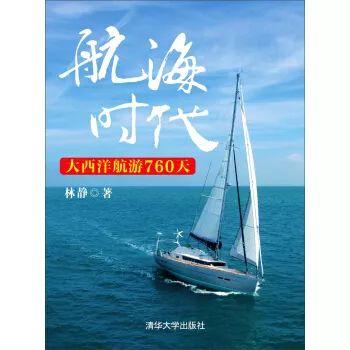 必看中国航海读物,你有几本?w10.jpg