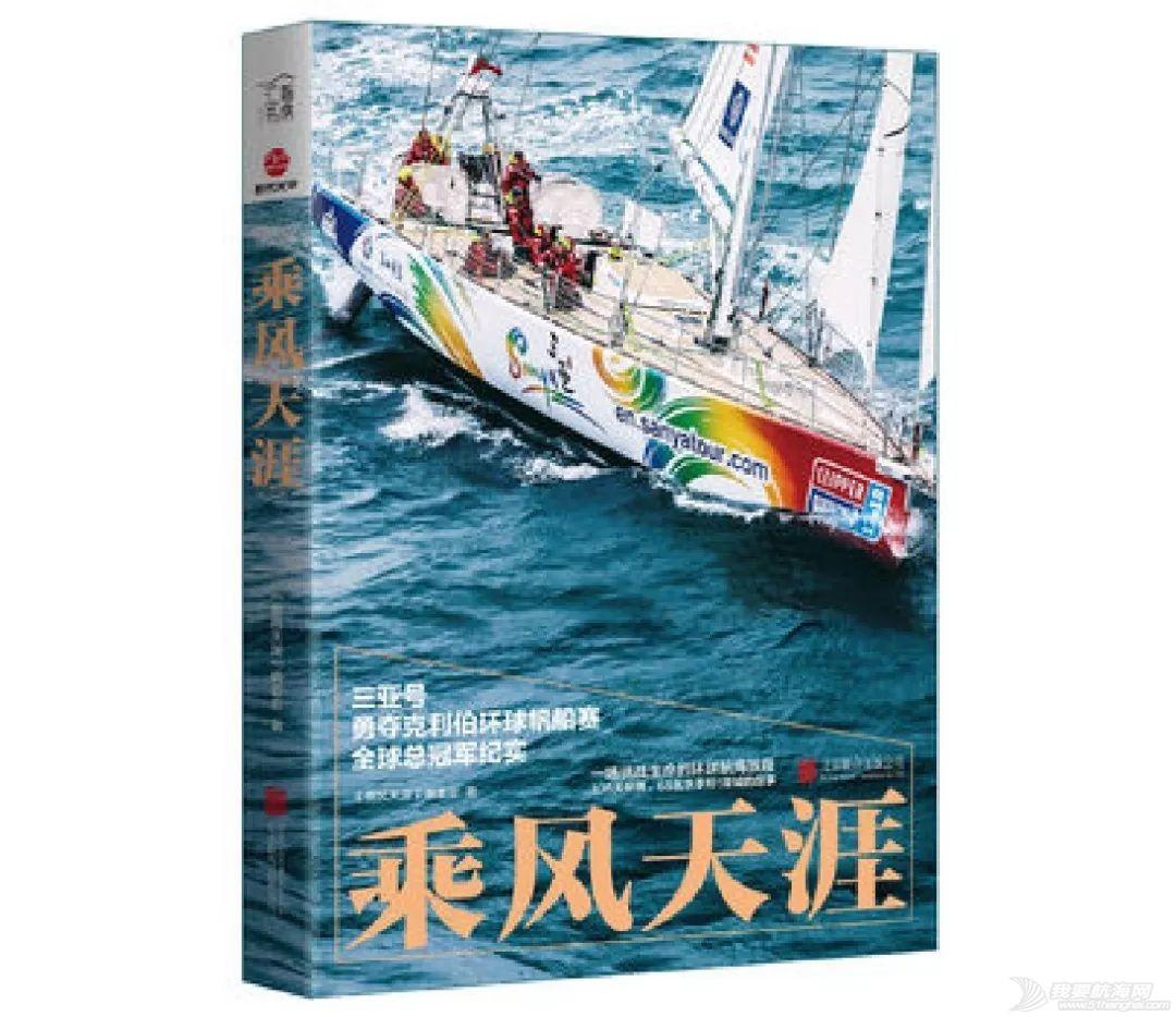 必看中国航海读物,你有几本?w20.jpg