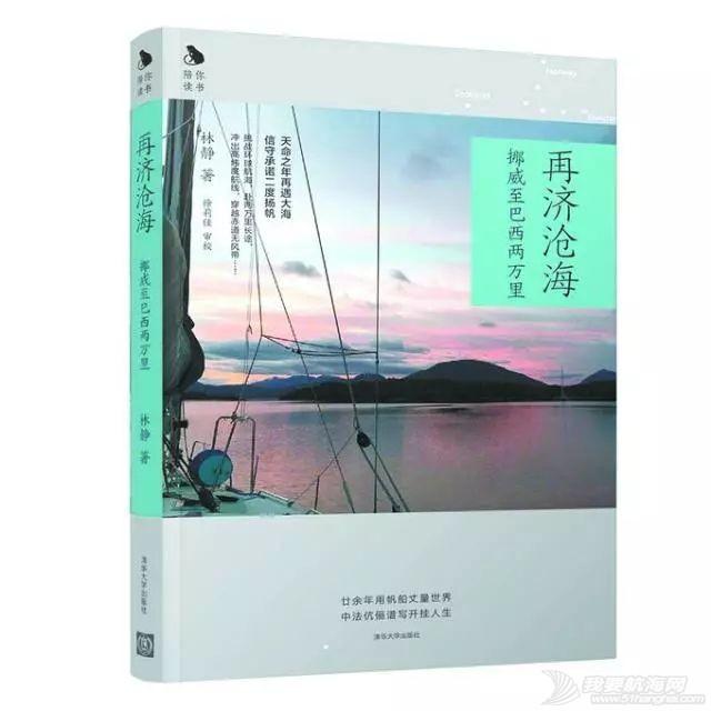 必看中国航海读物,你有几本?w14.jpg