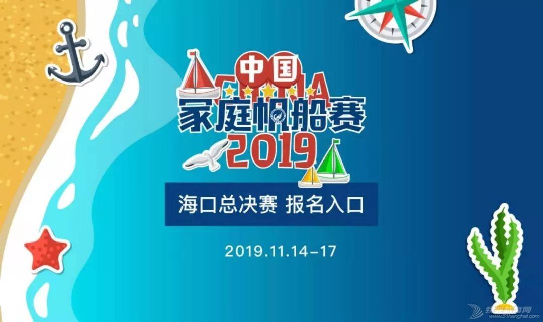 万众期待的中国家庭帆船赛海口总决赛来啦!w1.jpg