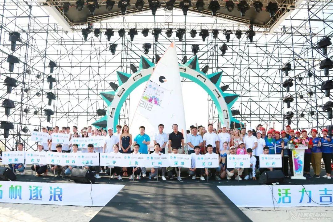"""2019三亚""""大东海杯""""·Hobie16帆船邀请赛开赛w8.jpg"""