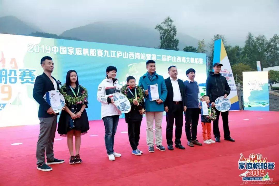 2019中国家庭帆船赛·九江庐山西海站氤氲细雨中欢乐收帆w3.jpg