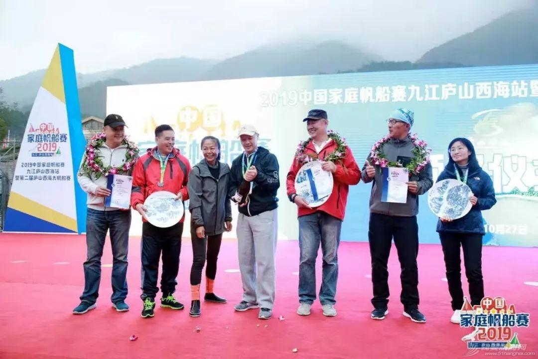 2019中国家庭帆船赛·九江庐山西海站氤氲细雨中欢乐收帆w4.jpg
