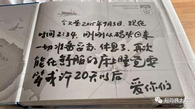 郭川船长失联三周年 妻子肖莉致长信:等你回家,一起去远航w12.jpg