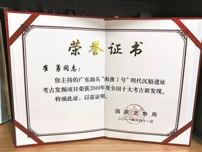 """中国首批水下考古队员崔勇:发掘沉埋水下的""""时间胶囊""""w3.jpg"""