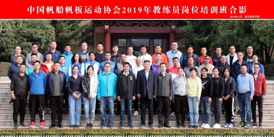 中国帆船帆板运动协会2019年中、高级教练员岗位培训班在武汉体育学院举行w1.jpg