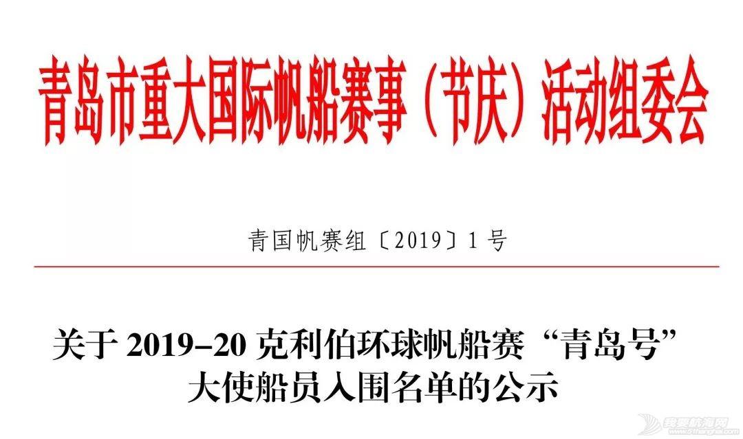 """克利伯环球帆船赛2019-20赛季,""""青岛号""""船员入围名单出炉,...w1.jpg"""