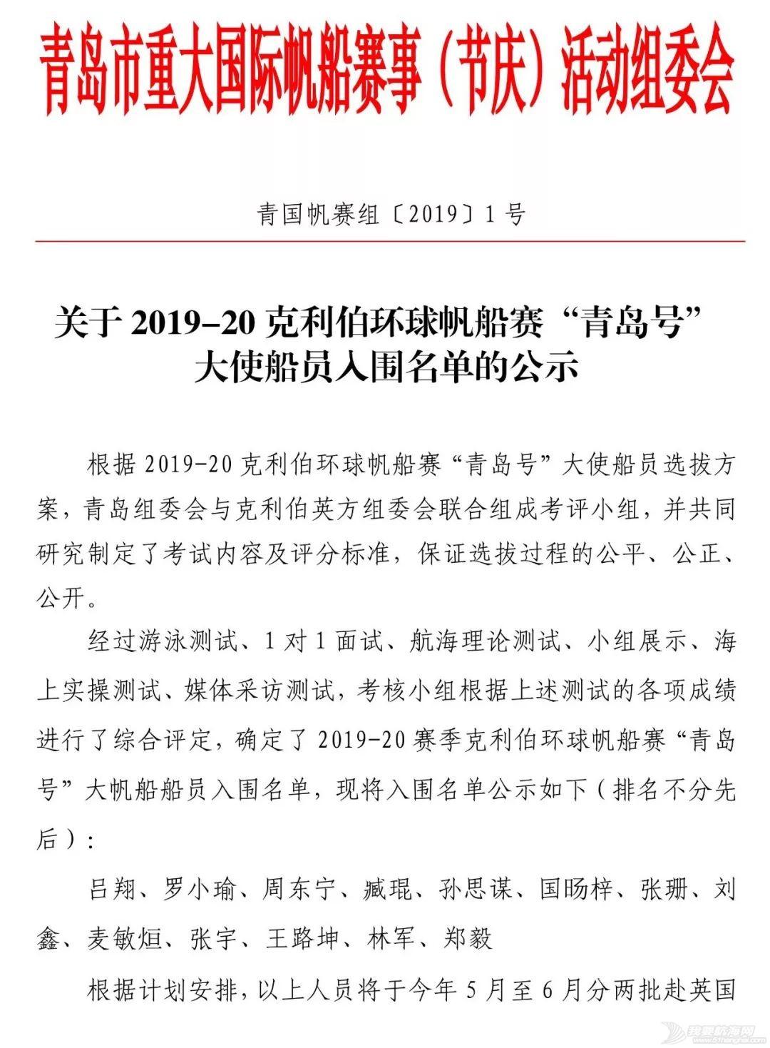 """克利伯环球帆船赛2019-20赛季,""""青岛号""""船员入围名单出炉,...w2.jpg"""