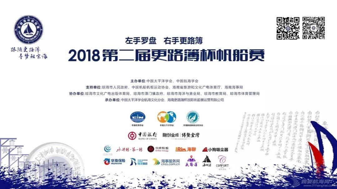 帆赛   2018第二届更路簿杯帆船赛筹备纪实w3.jpg