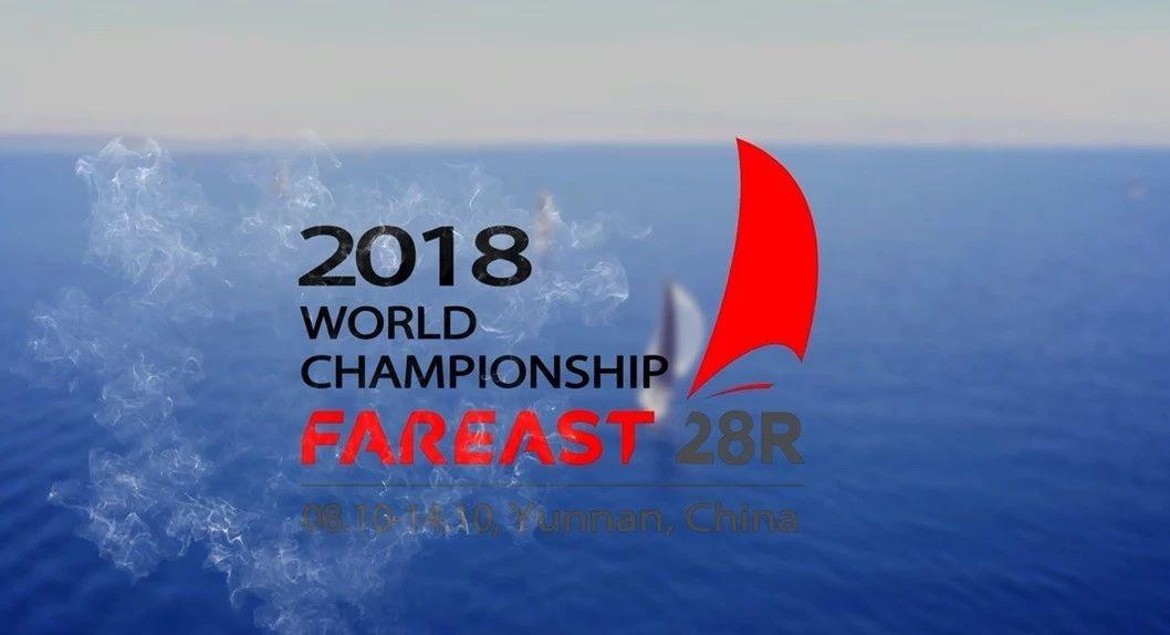 倒计时2天!2018国际珐伊28R帆船世界锦标赛即将打响!