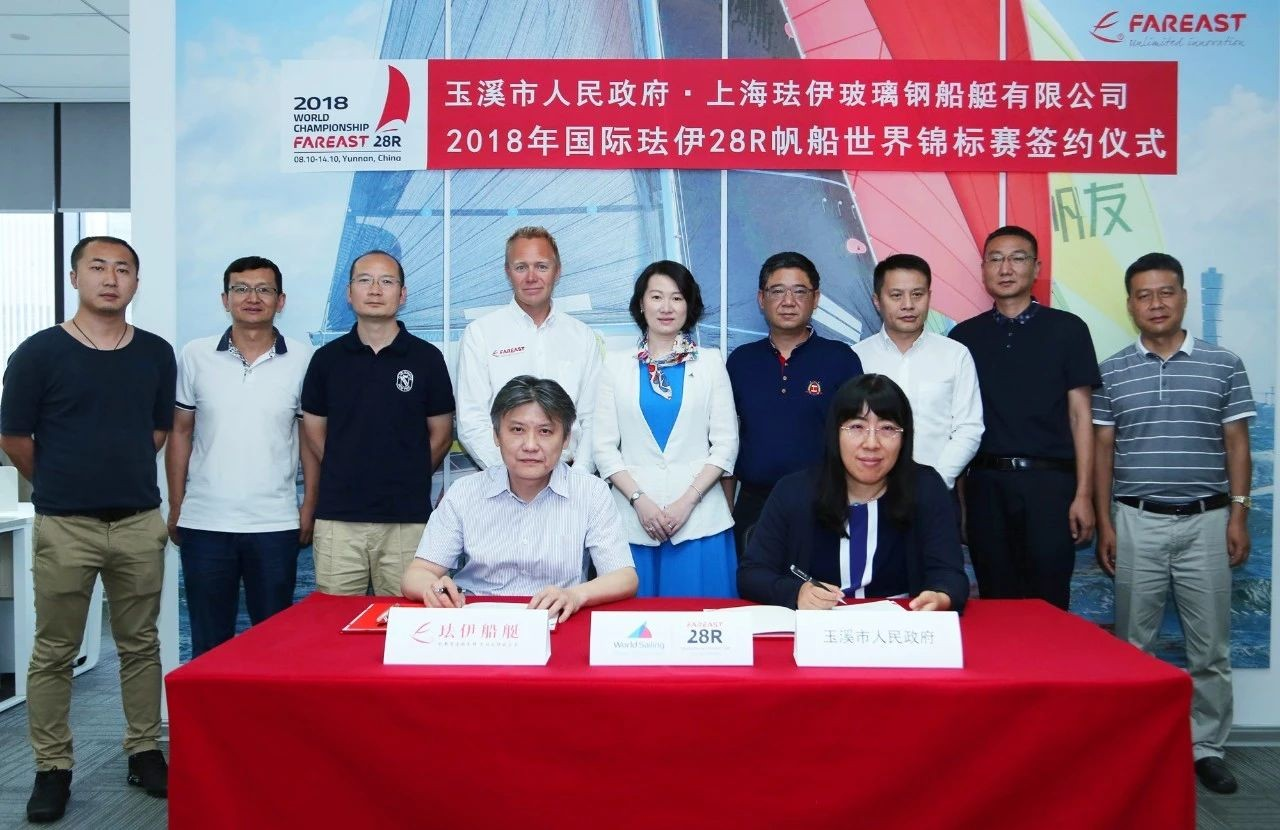重磅 | 2018年国际珐伊28R帆船世界锦标赛正式落户玉溪