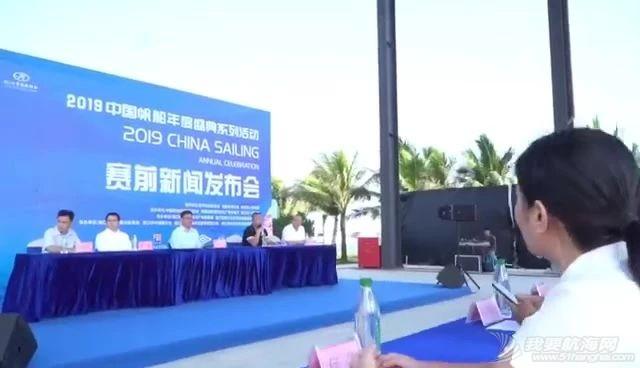 打造城市帆船嘉年华 2019中国帆船年度盛典海口启幕w1.jpg