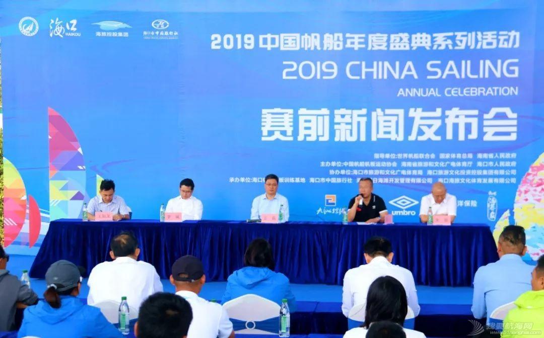 打造城市帆船嘉年华 2019中国帆船年度盛典海口启幕w2.jpg