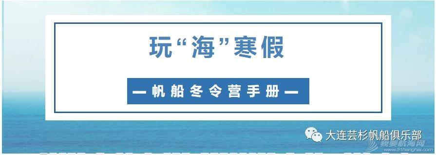帆船丨突破超越@2020冬令营w1.jpg