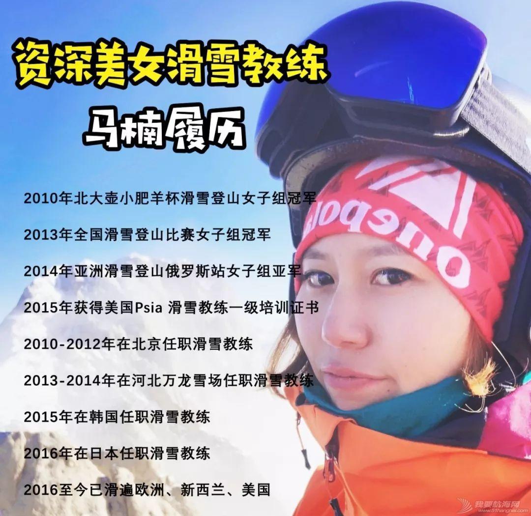 北国侠女:帆船圈滑雪健将w4.jpg