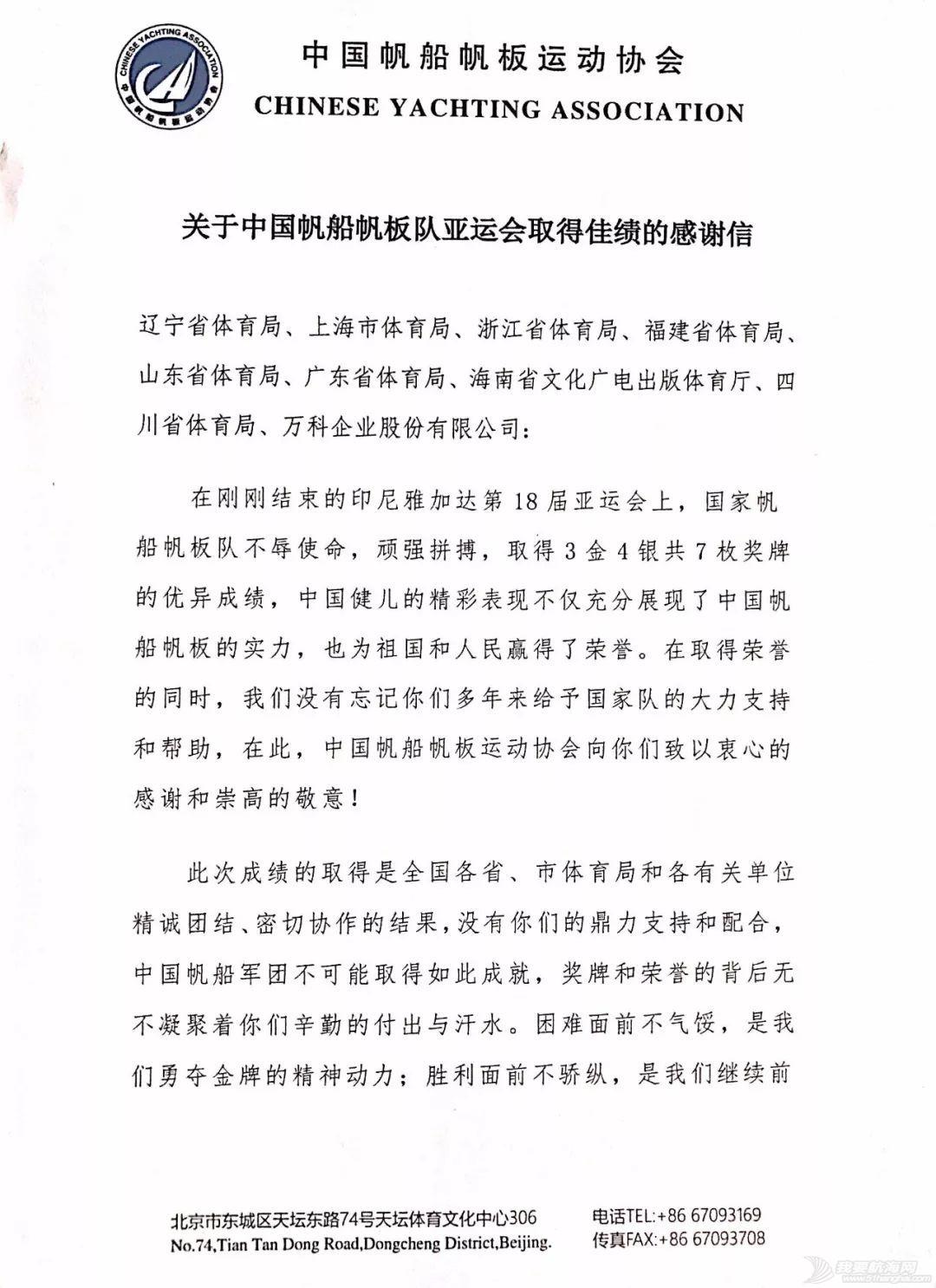 关于中国帆船帆板队亚运会取得佳绩的感谢信w2.jpg