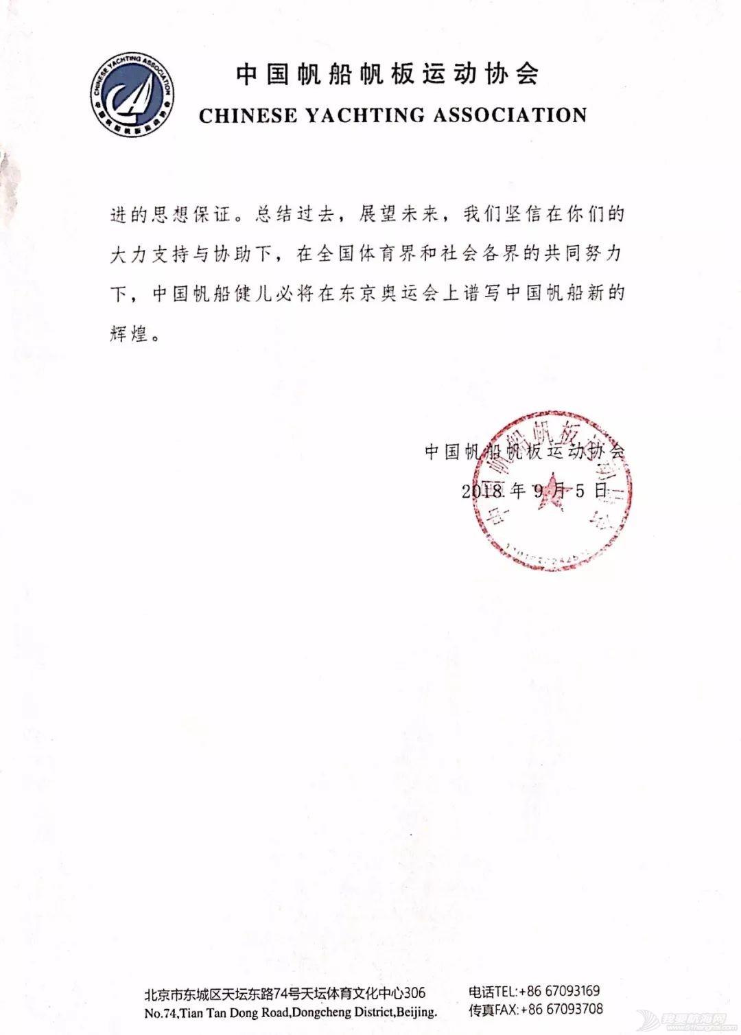 关于中国帆船帆板队亚运会取得佳绩的感谢信w3.jpg