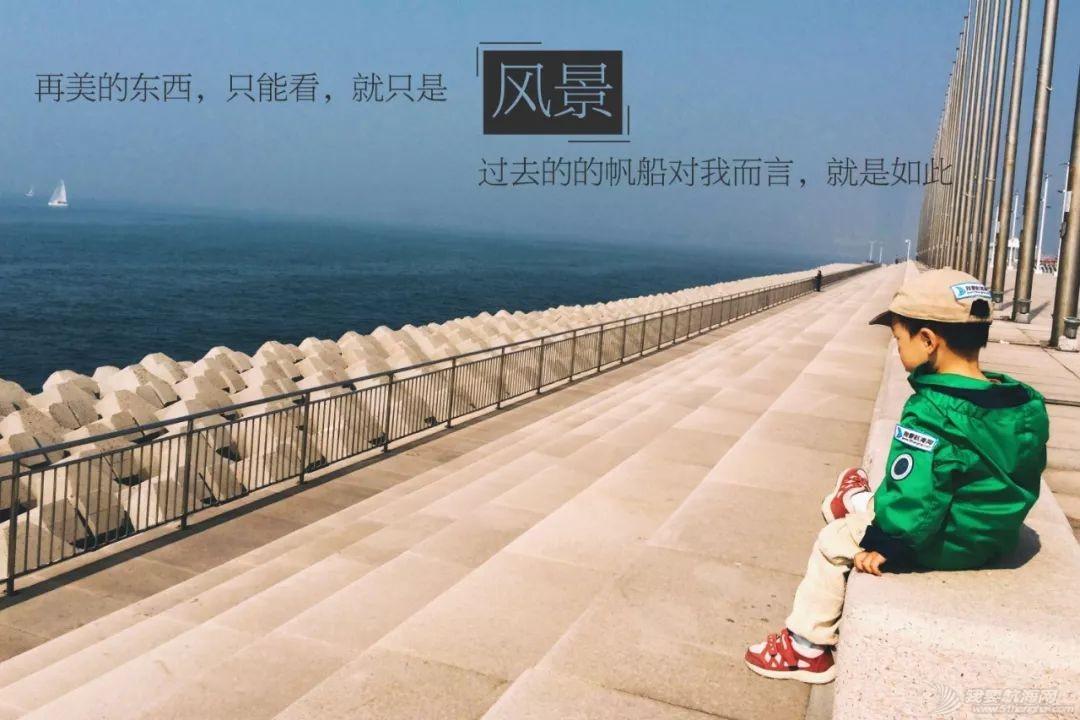 番外篇:用心热爱帆船的阿铁与小公|新中国70华诞特辑?w19.jpg