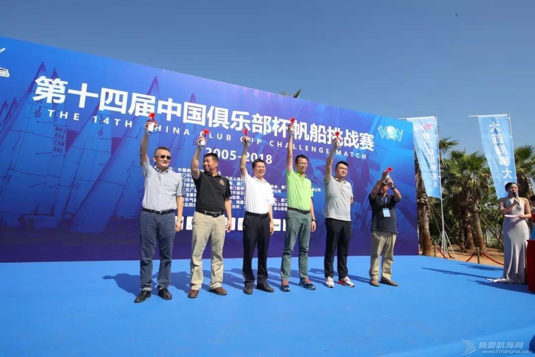 2018第十四届中国俱乐部杯帆船挑战赛拉开序幕w1.jpg