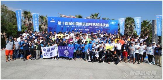 2018第十四届中国俱乐部杯帆船挑战赛拉开序幕w5.jpg