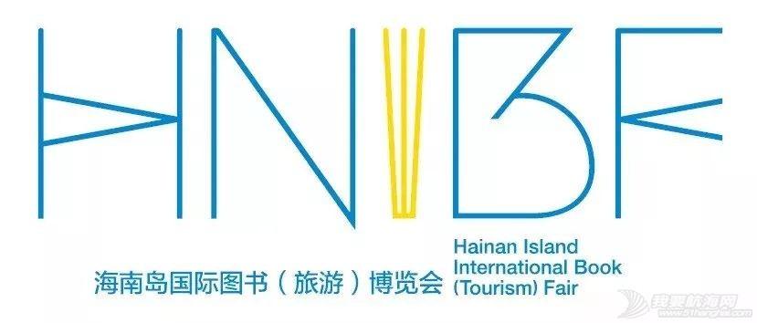 三亚号《乘风天涯》将亮相首届海南岛国际图书(旅游)博览会w2.jpg