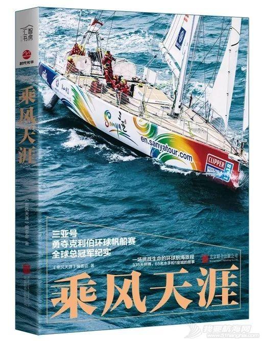 三亚号《乘风天涯》将亮相首届海南岛国际图书(旅游)博览会w3.jpg