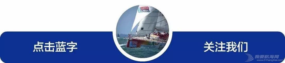 图说|送别克利伯环球帆船赛船队w1.jpg