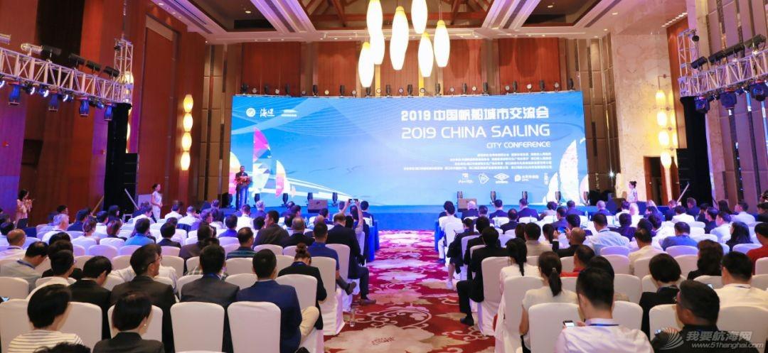 2019中国帆船城市交流会在海口举行 共同探讨帆船如何促进城市发展w12.jpg