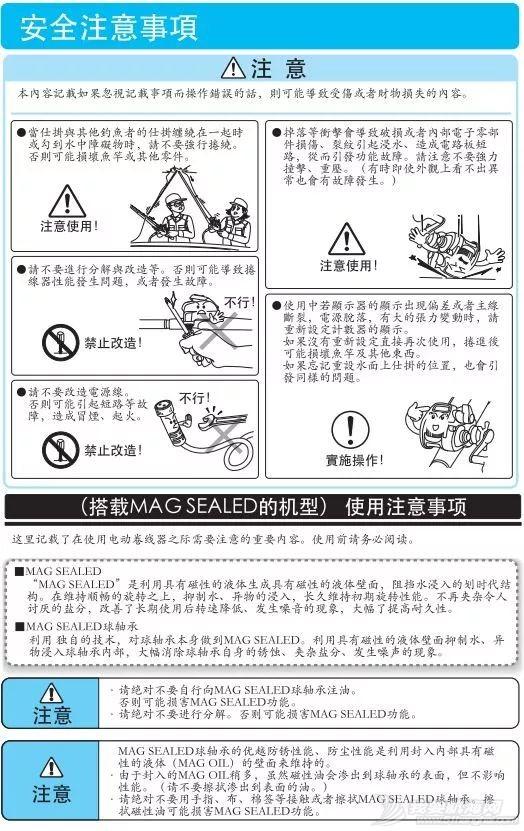 【小贴士】电搅注意事项及保养方法w5.jpg