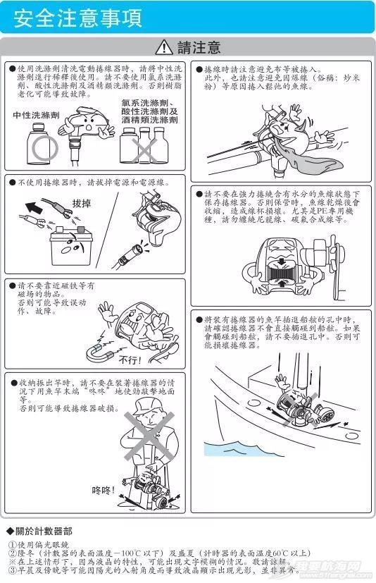 【小贴士】电搅注意事项及保养方法w7.jpg