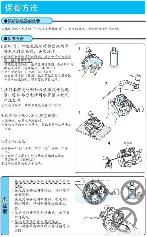 【小贴士】电搅注意事项及保养方法w10.jpg