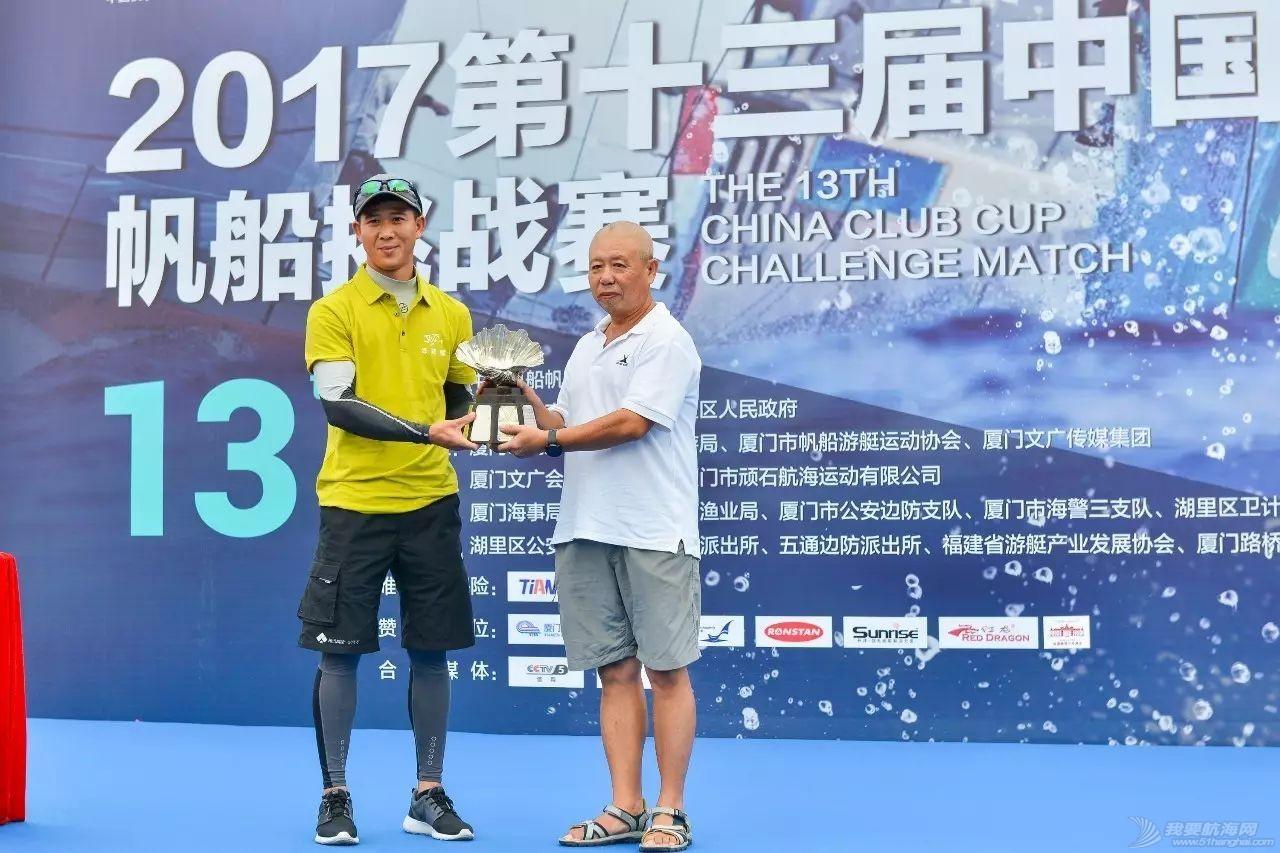 第13届中国俱乐部杯帆船挑战赛正式拉开序幕w2.jpg