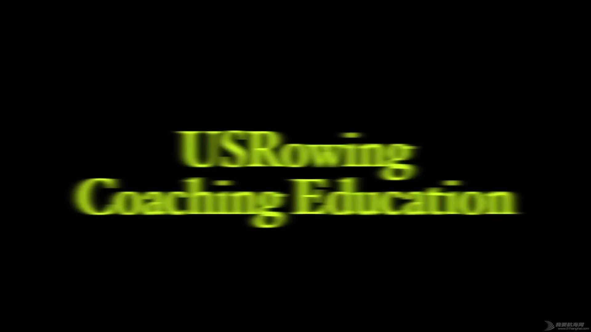 第四课 直桨叶划和直桨叶出水后转桨四分之一 来自美国赛艇协会us rowing的教练培训课程w1.jpg