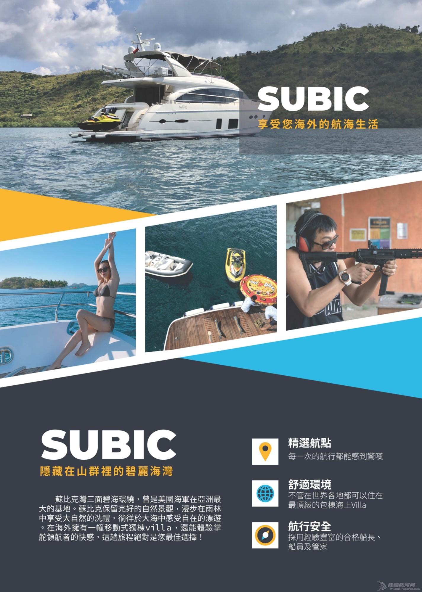 【菲律宾苏比克湾|精致游艇旅游|专人接待|游艇租赁】