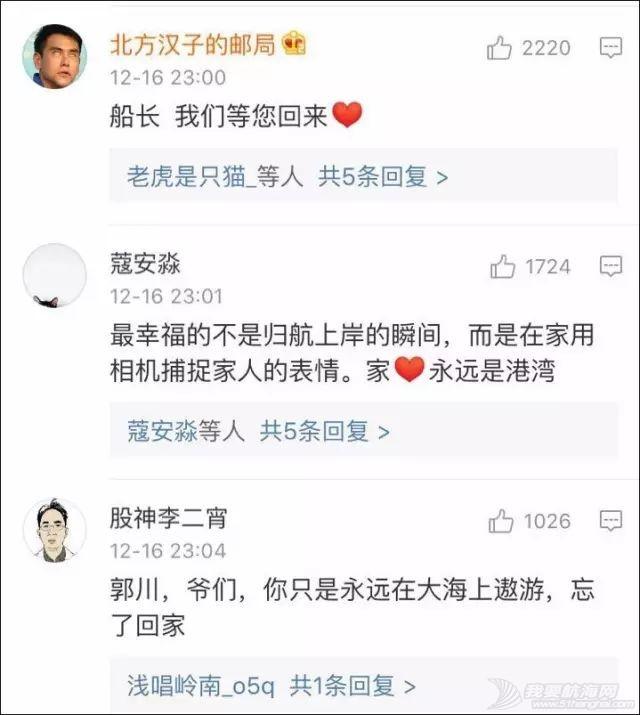 郭川失联51天,妻子一段真情演讲,让多位奥运冠军哭着听完…w17.jpg