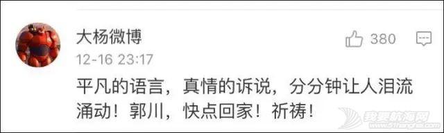 郭川失联51天,妻子一段真情演讲,让多位奥运冠军哭着听完…w19.jpg