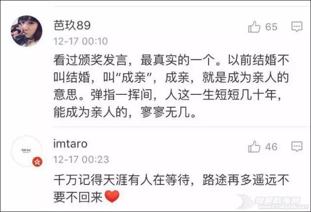 郭川失联51天,妻子一段真情演讲,让多位奥运冠军哭着听完…w21.jpg