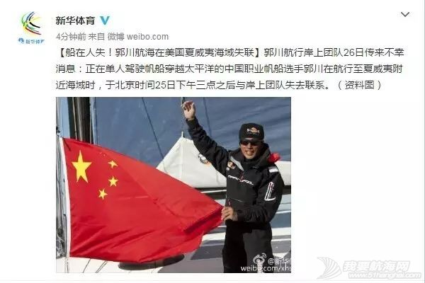 中国航海家郭川在夏威夷海域失联!失联前航海日记及最后视频曝光w4.jpg