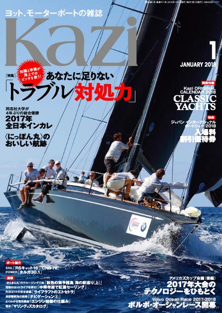 日本航海杂志KAZI 2018-01