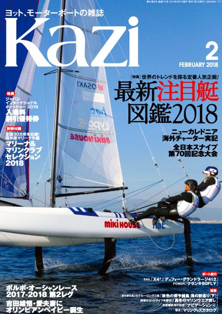 日本航海杂志KAZI 2018-02