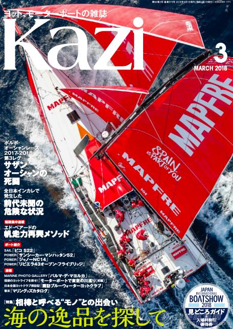 日本航海杂志KAZI 2018-03