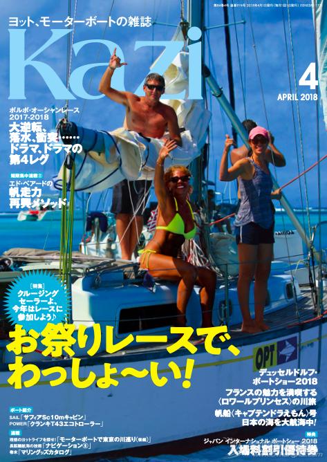 日本,杂志,航海,游艇,年鉴 日本航海杂志KAZI 2018-04  153353x14go754fu44f80f