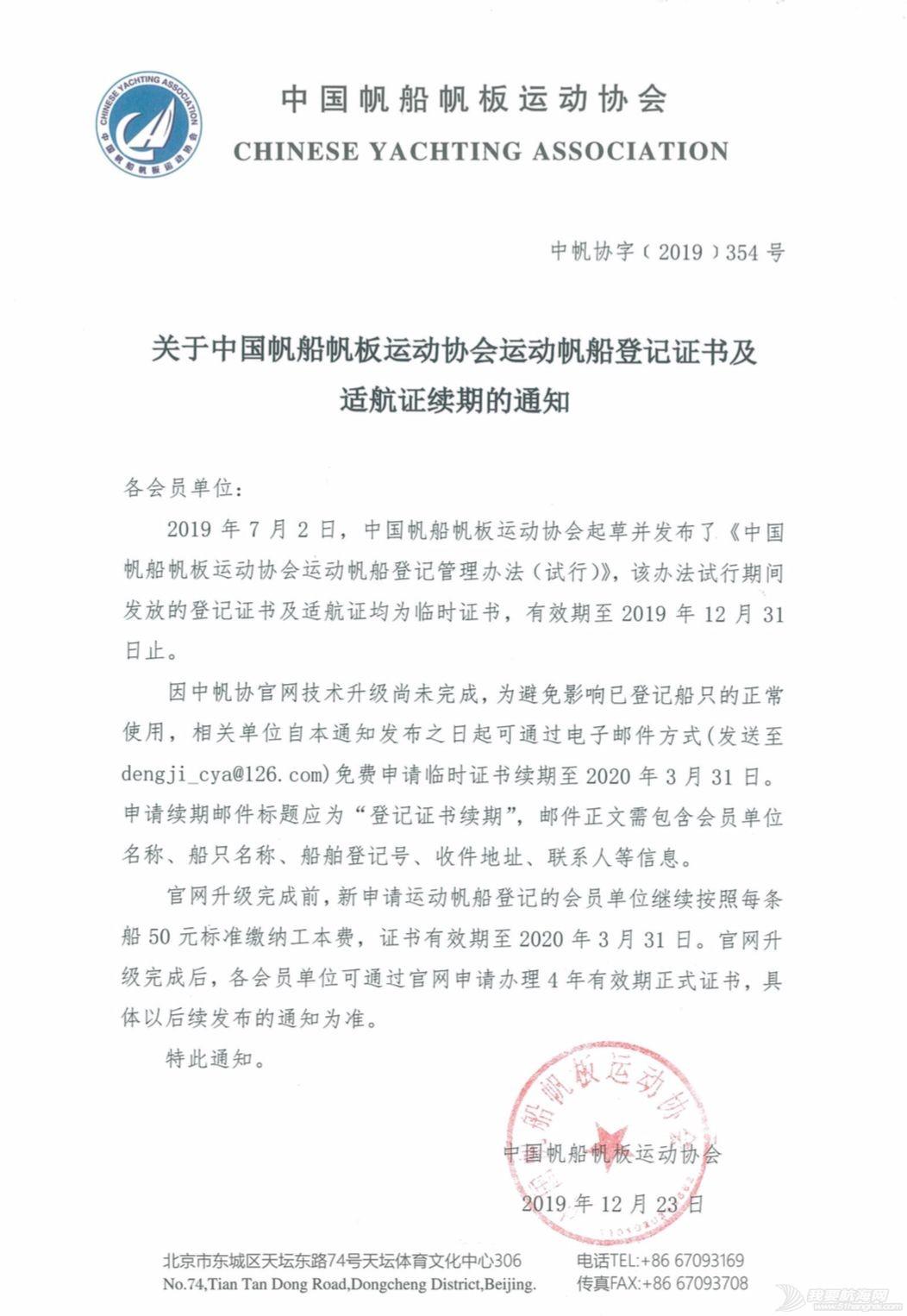 关于中国帆船帆板运动协会运动帆船登记证书及适航证续期的通知w1.jpg