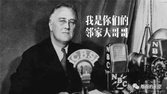 《海洋强国是怎样炼成的》之美国篇 第五十二章:罗斯福与二战—与孤立主义之战(一)w3.jpg