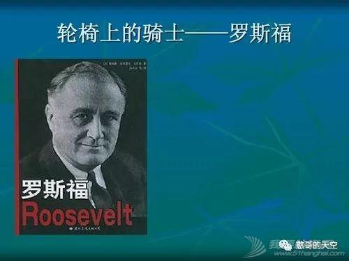 《海洋强国是怎样炼成的》之美国篇 第五十二章:罗斯福与二战—与孤立主义之战(一)w1.jpg