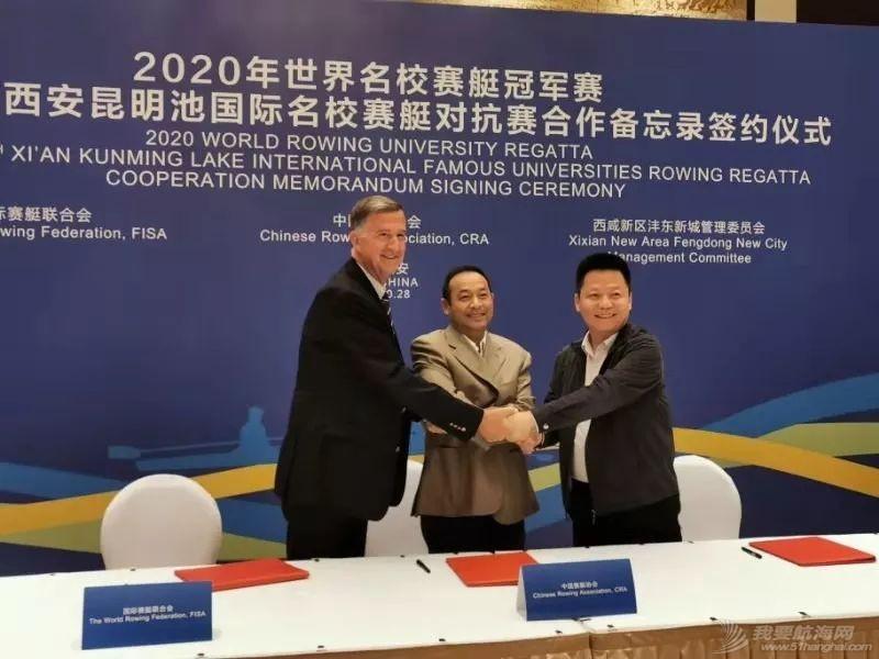 2020年世界名校赛艇冠军赛对抗赛合作备忘录正式签署w3.jpg