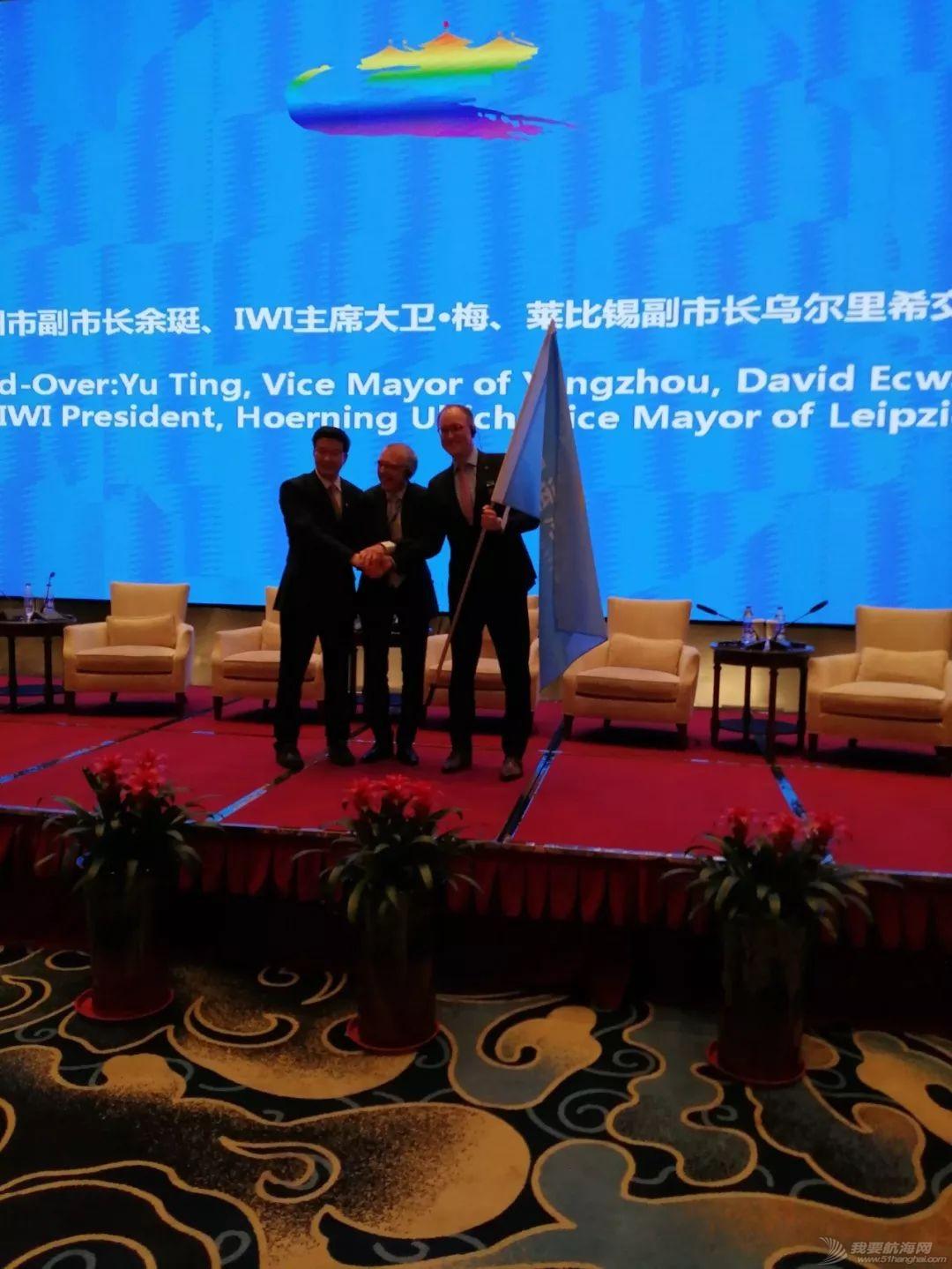 2019年世界运河大会在中国扬州召开  WCCO 主席朱民阳出席并做主旨发言 德国莱比锡市接旗2020年世界运河大会w7.jpg